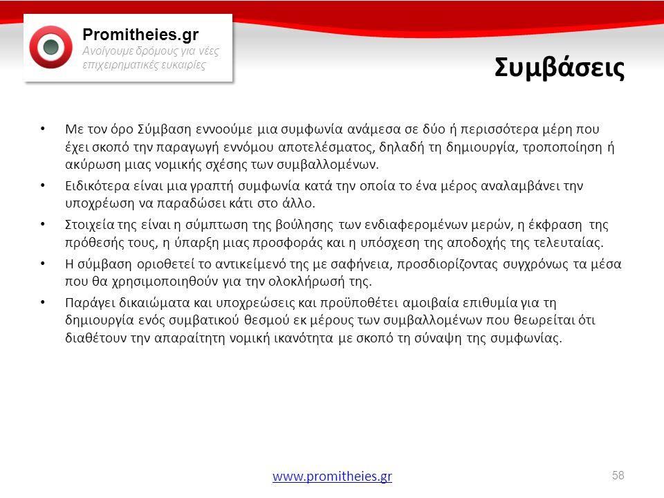 Promitheies.gr Ανοίγουμε δρόμους για νέες επιχειρηματικές ευκαιρίες www.promitheies.gr Συμβάσεις • Με τον όρο Σύμβαση εννοούμε μια συμφωνία ανάμεσα σε