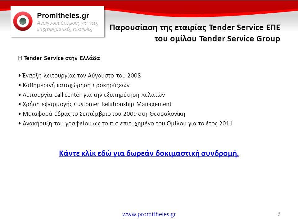 Promitheies.gr Ανοίγουμε δρόμους για νέες επιχειρηματικές ευκαιρίες www.promitheies.gr Η Tender Service στην Ελλάδα • Έναρξη λειτουργίας τον Αύγουστο