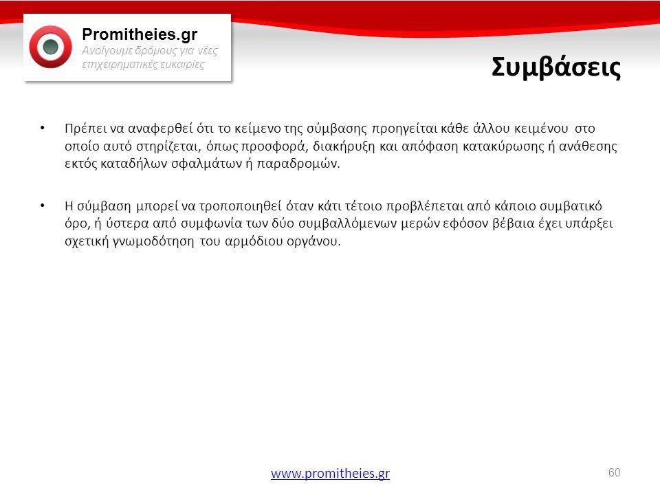 Promitheies.gr Ανοίγουμε δρόμους για νέες επιχειρηματικές ευκαιρίες www.promitheies.gr Συμβάσεις • Πρέπει να αναφερθεί ότι το κείμενο της σύμβασης προ