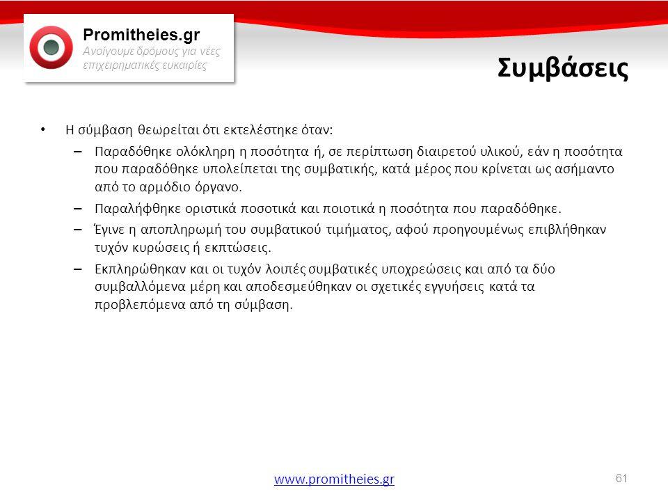 Promitheies.gr Ανοίγουμε δρόμους για νέες επιχειρηματικές ευκαιρίες www.promitheies.gr Συμβάσεις • Η σύμβαση θεωρείται ότι εκτελέστηκε όταν: – Παραδόθ