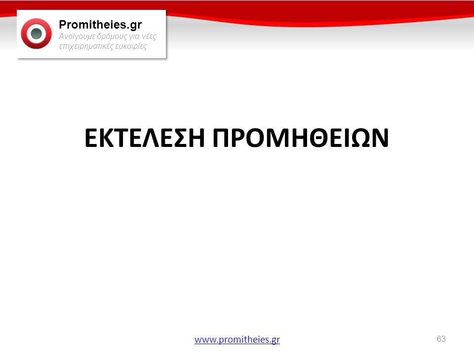 Promitheies.gr Ανοίγουμε δρόμους για νέες επιχειρηματικές ευκαιρίες www.promitheies.gr ΕΚΤΕΛΕΣΗ ΠΡΟΜΗΘΕΙΩΝ 63