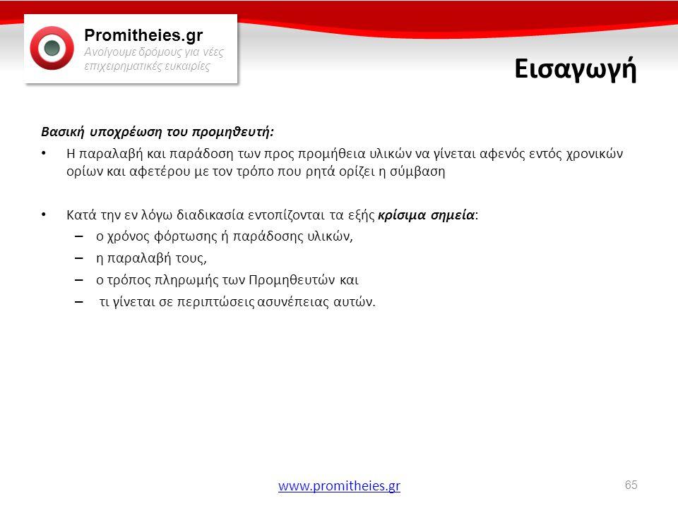 Promitheies.gr Ανοίγουμε δρόμους για νέες επιχειρηματικές ευκαιρίες www.promitheies.gr Εισαγωγή Βασική υποχρέωση του προμηθευτή: • Η παραλαβή και παρά