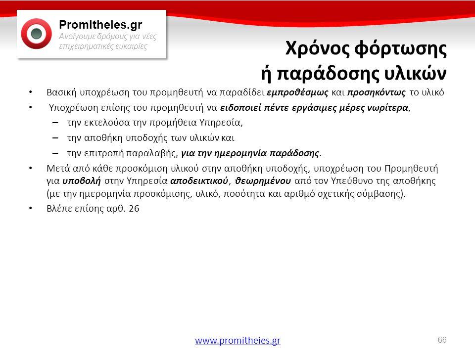 Promitheies.gr Ανοίγουμε δρόμους για νέες επιχειρηματικές ευκαιρίες www.promitheies.gr Χρόνος φόρτωσης ή παράδοσης υλικών • Βασική υποχρέωση του προμη