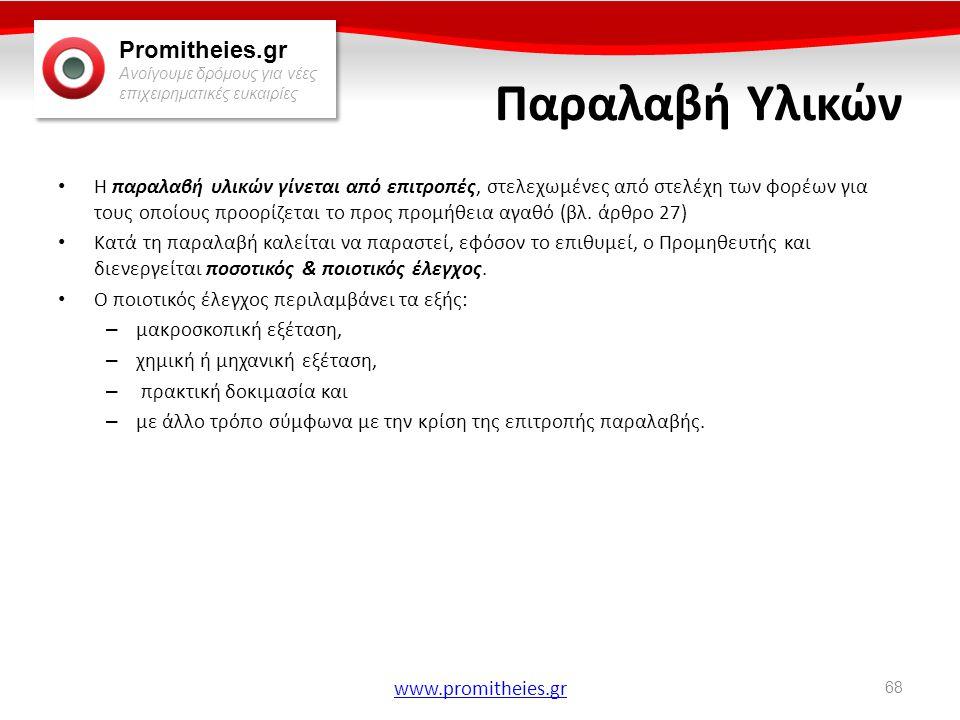Promitheies.gr Ανοίγουμε δρόμους για νέες επιχειρηματικές ευκαιρίες www.promitheies.gr Παραλαβή Υλικών • Η παραλαβή υλικών γίνεται από επιτροπές, στελ