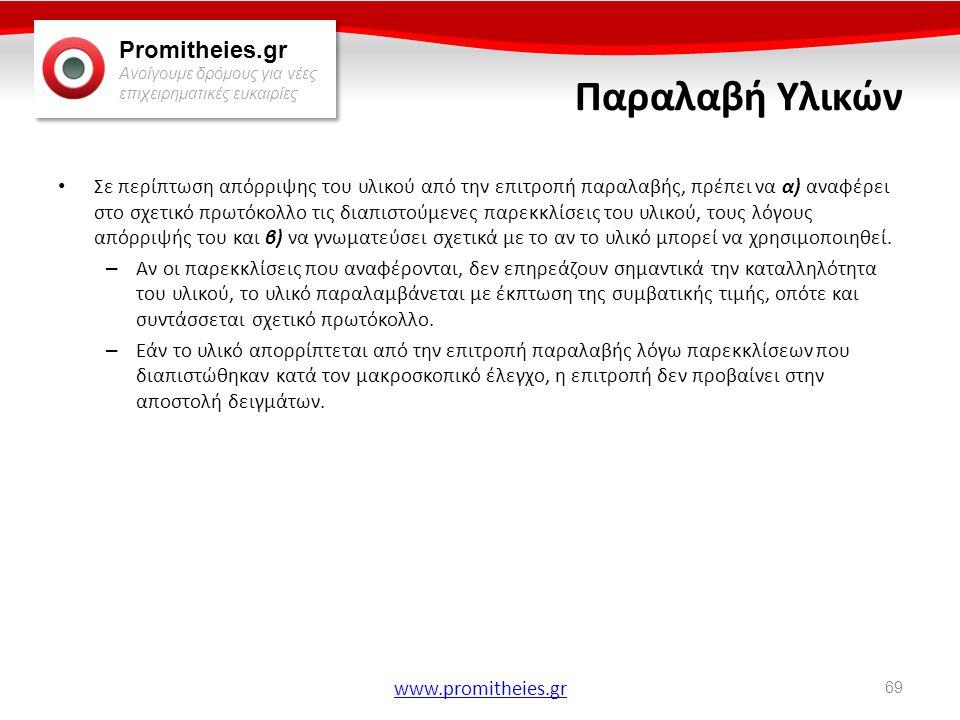 Promitheies.gr Ανοίγουμε δρόμους για νέες επιχειρηματικές ευκαιρίες www.promitheies.gr Παραλαβή Υλικών • Σε περίπτωση απόρριψης του υλικού από την επι