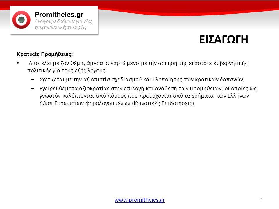 Promitheies.gr Ανοίγουμε δρόμους για νέες επιχειρηματικές ευκαιρίες www.promitheies.gr ΕΙΣΑΓΩΓΗ Ως Κρατικές Προμήθειες νοούνται: • Οι αγορές που πραγματοποιούν οι διάφοροι φορείς και υπηρεσίες του Δημοσίου (Υπουργεία, Νοσοκομεία, ΕΛΑΣ, ΓΕΣ, Πυροσβεστικό σώμα κτλ) οι τοπικές αυτοδιοικήσεις (Περιφέρειες, Νομαρχίες, Δήμοι, Κοινότητες) και οι ΔΕΚΟ (ΕΥΔΑΠ, ΟΣΕ, ΟΑΣΑ) σύμφωνα με τις οριζόμενες στον νόμο διαδικασίες (π.χ.