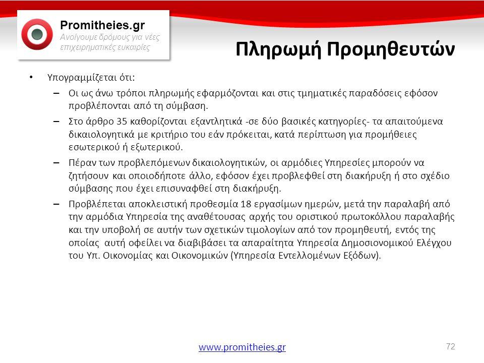 Promitheies.gr Ανοίγουμε δρόμους για νέες επιχειρηματικές ευκαιρίες www.promitheies.gr Πληρωμή Προμηθευτών • Υπογραμμίζεται ότι: – Οι ως άνω τρόποι πλ
