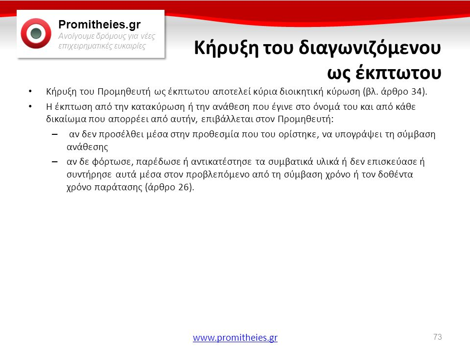 Promitheies.gr Ανοίγουμε δρόμους για νέες επιχειρηματικές ευκαιρίες www.promitheies.gr Κήρυξη του διαγωνιζόμενου ως έκπτωτου • Κήρυξη του Προμηθευτή ω