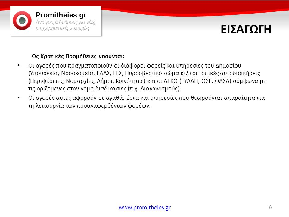Promitheies.gr Ανοίγουμε δρόμους για νέες επιχειρηματικές ευκαιρίες www.promitheies.gr Υποβολή προσφορών • Στον φάκελο κάθε προσφοράς πρέπει να αναγράφονται ευκρινώς: – Η λέξη Προσφορά – Ο πλήρης τίτλος της αρμόδιας Υπηρεσίας που διενεργεί την προμήθεια, – Ο αριθμός της διακήρυξης, – Η ημερομηνία διενέργειας του διαγωνισμού – Τα στοιχεία του αποστολέα • Ο χρόνος και τρόπος υποβολής προσφορών ορίζονται από το άρθρο 11 του π.δ.