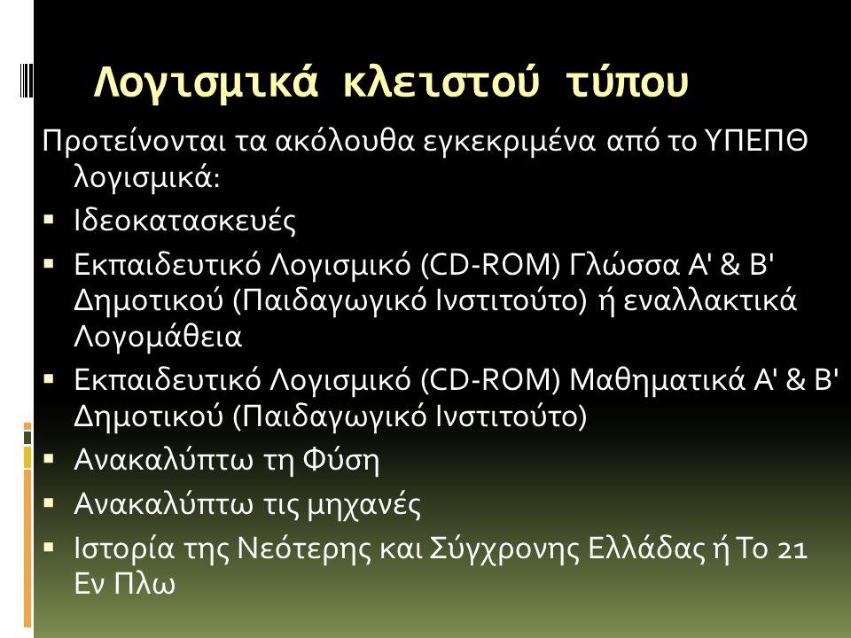 Λογισμικά κλειστού τύπου Προτείνονται τα ακόλουθα εγκεκριμένα από το ΥΠΕΠΘ λογισμικά:  Ιδεοκατασκευές  Εκπαιδευτικό Λογισμικό (CD-ROM) Γλώσσα Α' & Β