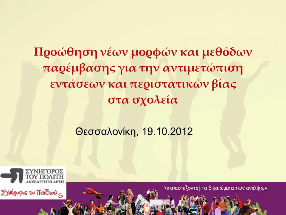 Προώθηση νέων μορφών και μεθόδων παρέμβασης για την αντιμετώπιση εντάσεων και περιστατικών βίας στα σχολεία Θεσσαλονίκη, 19.10.2012
