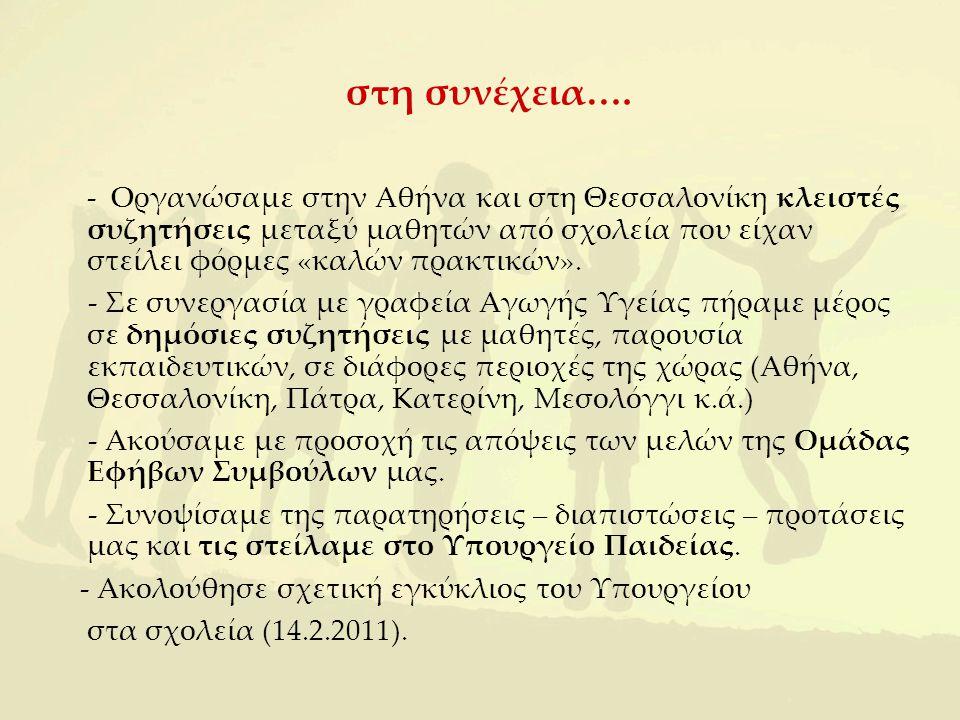 στη συνέχεια…. - Οργανώσαμε στην Αθήνα και στη Θεσσαλονίκη κλειστές συζητήσεις μεταξύ μαθητών από σχολεία που είχαν στείλει φόρμες «καλών πρακτικών».