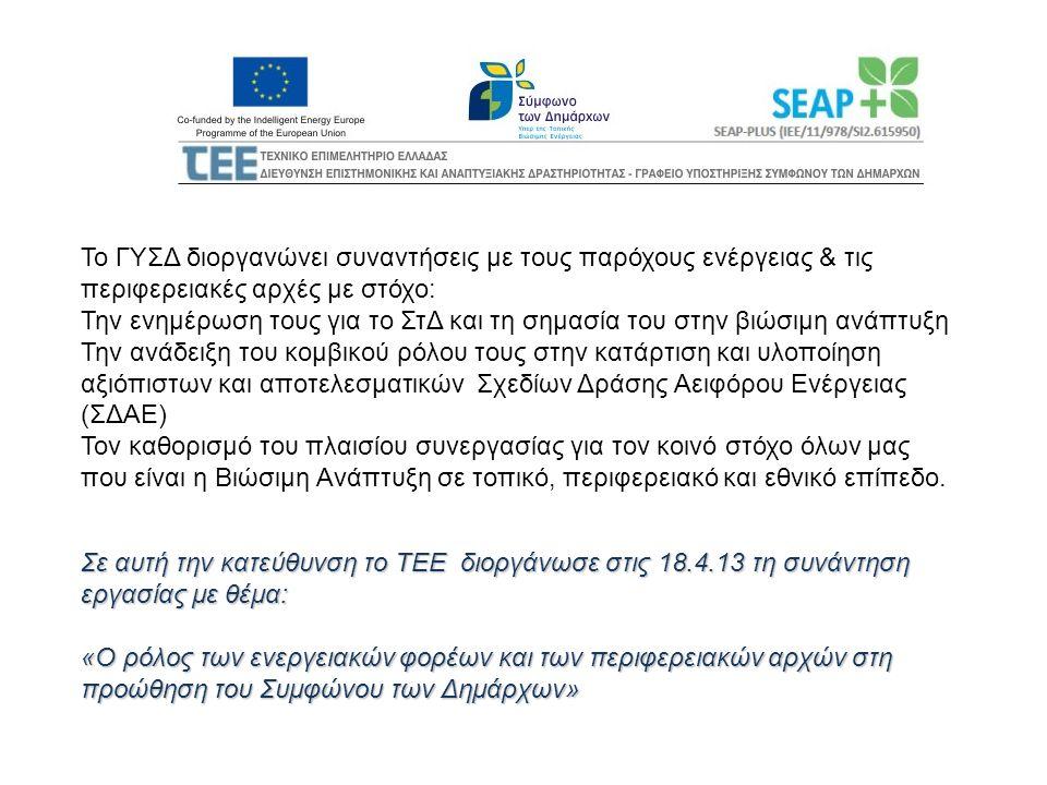 Σε αυτή την κατεύθυνση το ΤΕΕ διοργάνωσε στις 18.4.13 τη συνάντηση εργασίας με θέμα: «Ο ρόλος των ενεργειακών φορέων και των περιφερειακών αρχών στη π