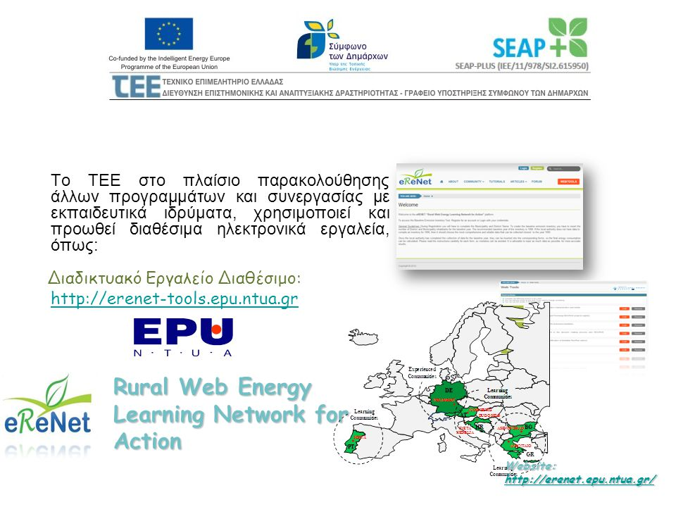 Το ΤΕΕ στο πλαίσιο παρακολούθησης άλλων προγραμμάτων και συνεργασίας με εκπαιδευτικά ιδρύματα, χρησιμοποιεί και προωθεί διαθέσιμα ηλεκτρονικά εργαλεία