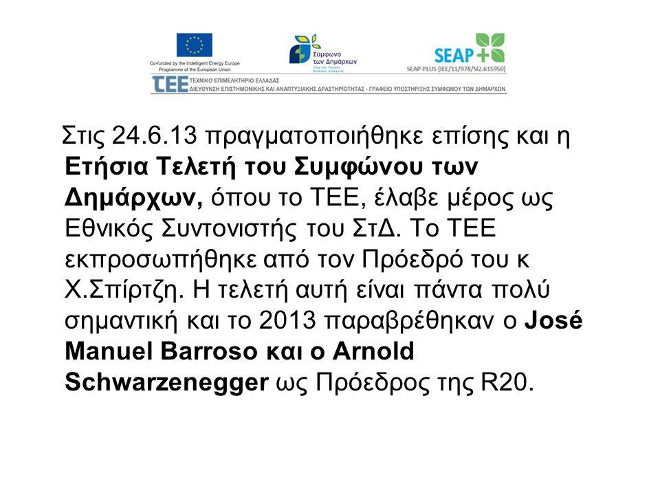 Στις 24.6.13 πραγματοποιήθηκε επίσης και η Ετήσια Τελετή του Συμφώνου των Δημάρχων, όπου το ΤΕΕ, έλαβε μέρος ως Εθνικός Συντονιστής του ΣτΔ. Το ΤΕΕ εκ