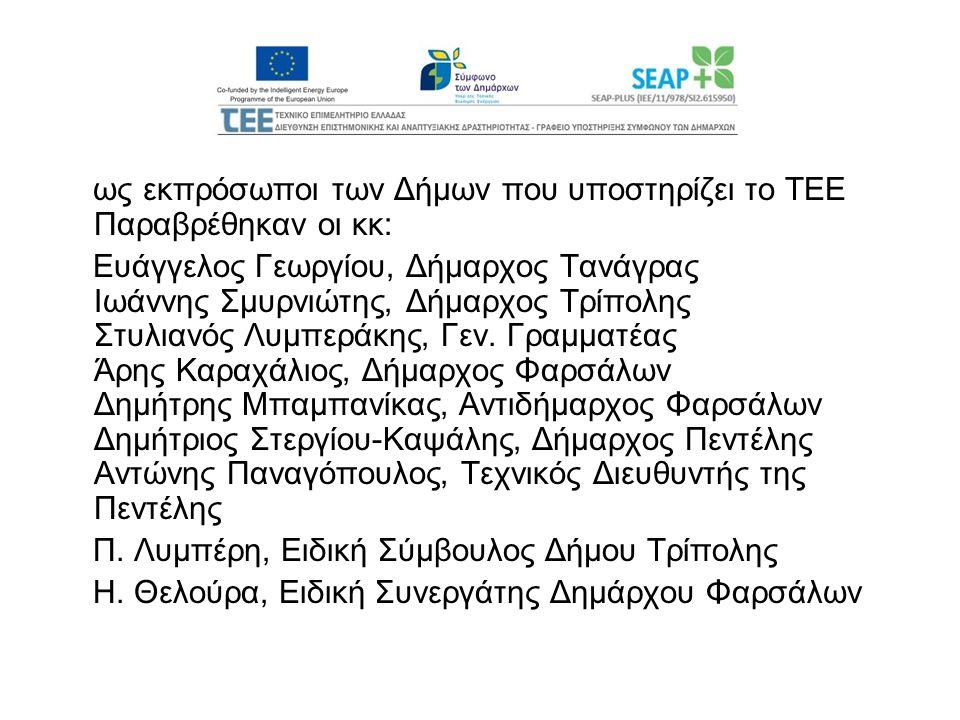 ως εκπρόσωποι των Δήμων που υποστηρίζει το ΤΕΕ Παραβρέθηκαν οι κκ: Ευάγγελος Γεωργίου, Δήμαρχος Τανάγρας Ιωάννης Σμυρνιώτης, Δήμαρχος Τρίπολης Στυλιαν