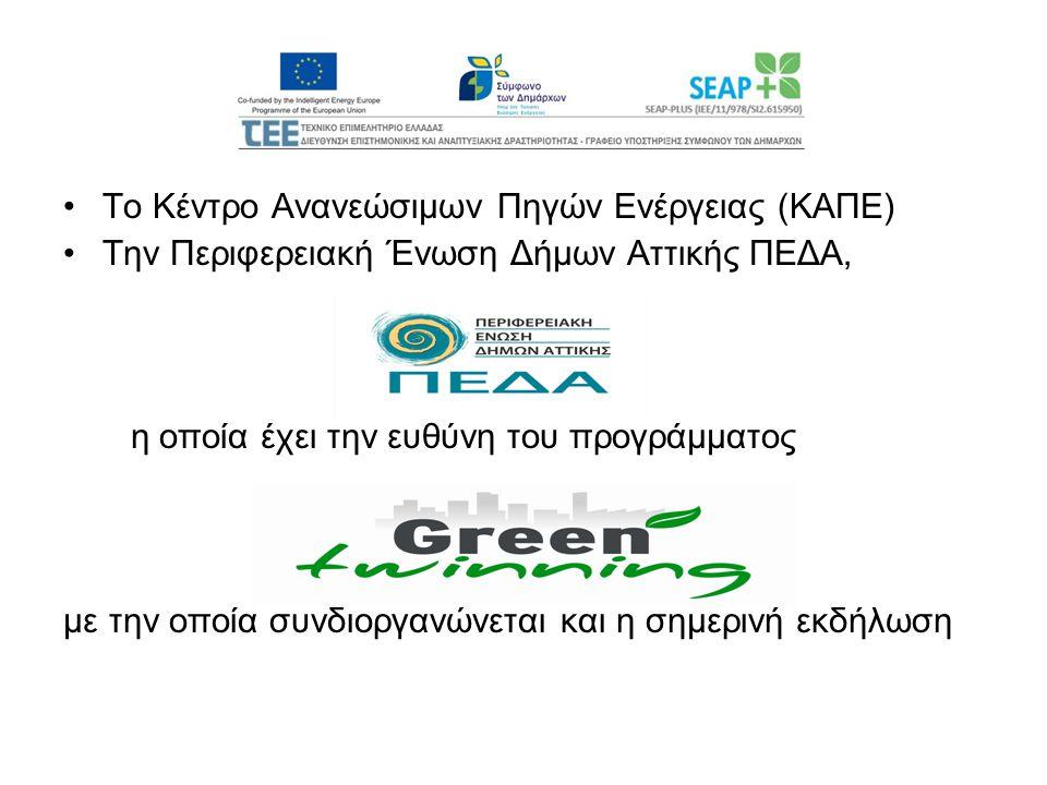 •Το Κέντρο Ανανεώσιμων Πηγών Ενέργειας (ΚΑΠΕ) •Την Περιφερειακή Ένωση Δήμων Αττικής ΠΕΔΑ, η οποία έχει την ευθύνη του προγράμματος με την οποία συνδιο