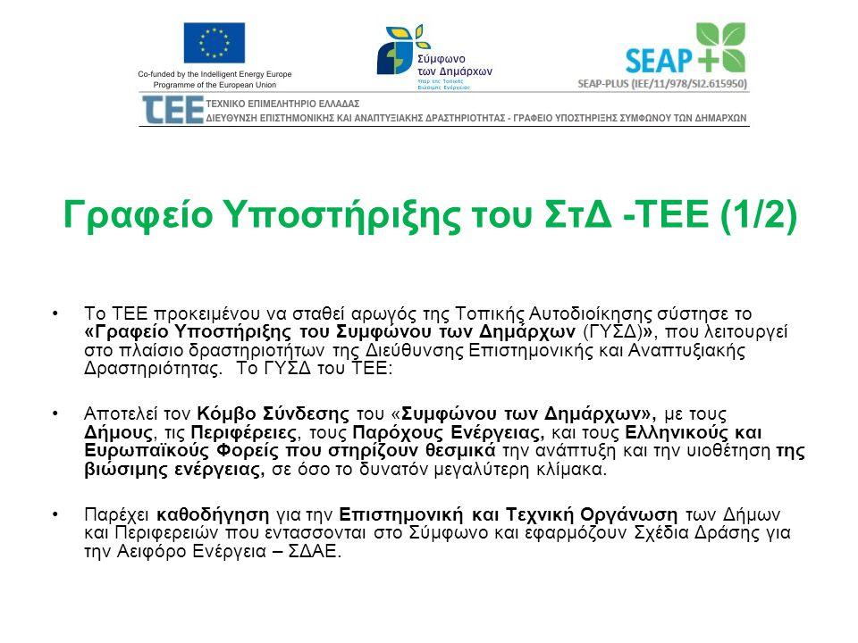 •Το ΤΕΕ προκειμένου να σταθεί αρωγός της Τοπικής Αυτοδιοίκησης σύστησε το «Γραφείο Υποστήριξης του Συμφώνου των Δημάρχων (ΓΥΣΔ)», που λειτουργεί στο π
