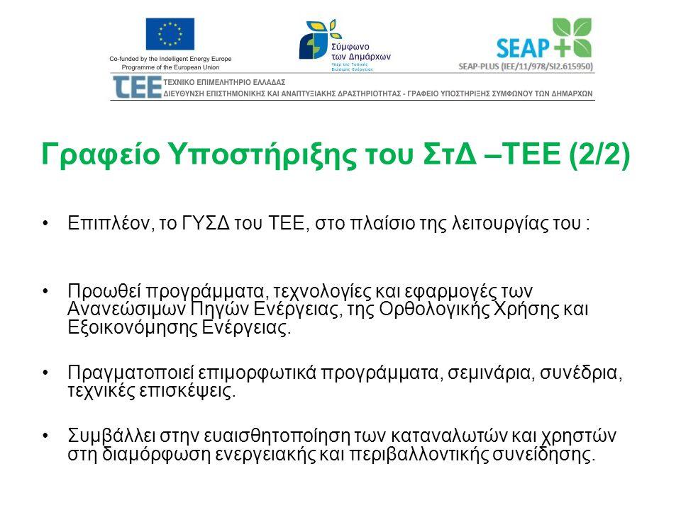 Γραφείο Υποστήριξης του ΣτΔ –ΤΕΕ (2/2) •Επιπλέον, το ΓΥΣΔ του ΤΕΕ, στο πλαίσιο της λειτουργίας του : •Προωθεί προγράμματα, τεχνολογίες και εφαρμογές τ