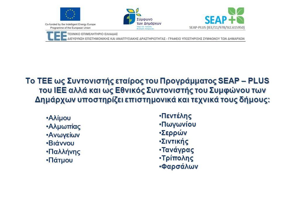 Το ΤΕΕ ως Συντονιστής εταίρος του Προγράμματος SEAP – PLUS του ΙΕΕ αλλά και ως Εθνικός Συντονιστής του Συμφώνου των Δημάρχων υποστηρίζει επιστημονικά