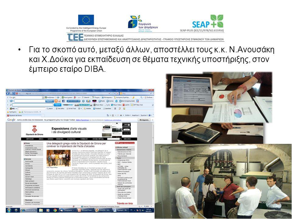 •Για το σκοπό αυτό, μεταξύ άλλων, αποστέλλει τους κ.κ. Ν.Ανουσάκη και Χ.Δούκα για εκπαίδευση σε θέματα τεχνικής υποστήριξης, στον έμπειρο εταίρο DIBA.