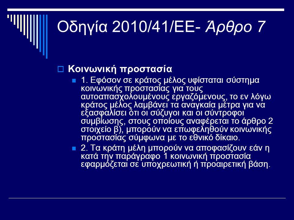 Οδηγία 2010/41/ΕΕ- Άρθρο 7  Κοινωνική προστασία  1.