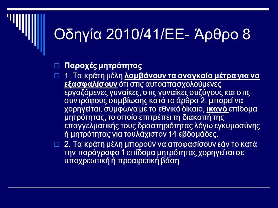 Οδηγία 2010/41/ΕΕ- Άρθρο 8  Παροχές μητρότητας  1.