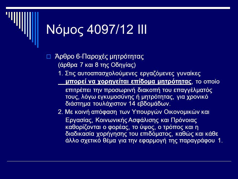 Νόμος 4097/12 IΙΙ  Άρθρο 6-Παροχές μητρότητας (άρθρα 7 και 8 της Οδηγίας) 1.