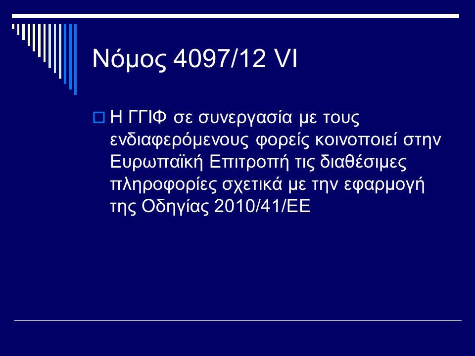 Νόμος 4097/12 VI  H ΓΓΙΦ σε συνεργασία με τους ενδιαφερόμενους φορείς κοινοποιεί στην Ευρωπαϊκή Επιτροπή τις διαθέσιμες πληροφορίες σχετικά με την εφαρμογή της Οδηγίας 2010/41/ΕΕ