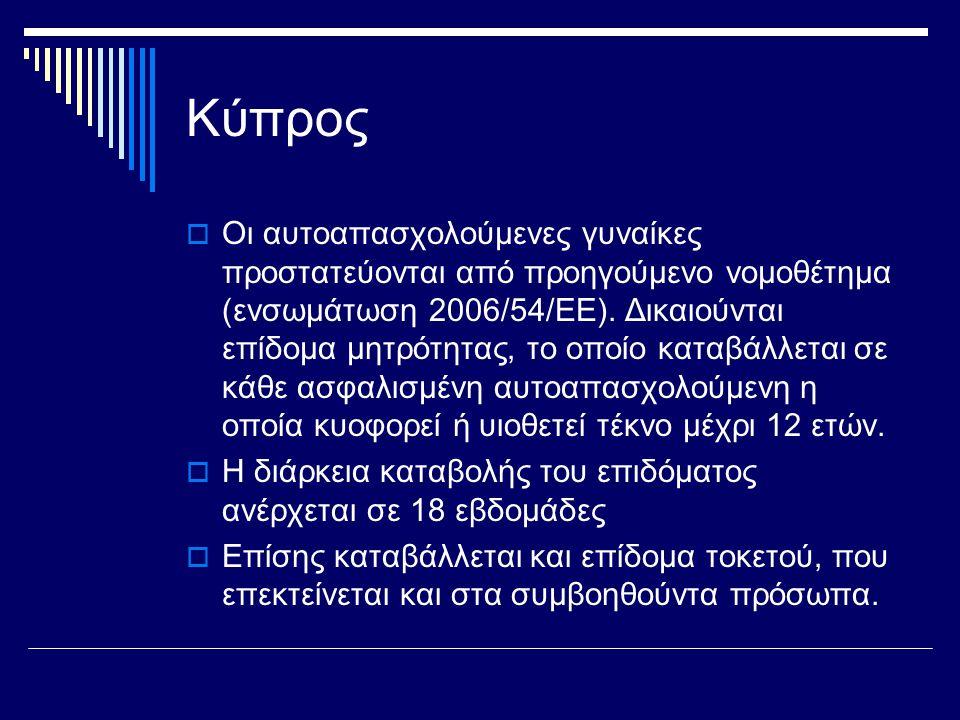 Κύπρος  Οι αυτοαπασχολούμενες γυναίκες προστατεύονται από προηγούμενο νομοθέτημα (ενσωμάτωση 2006/54/ΕΕ).