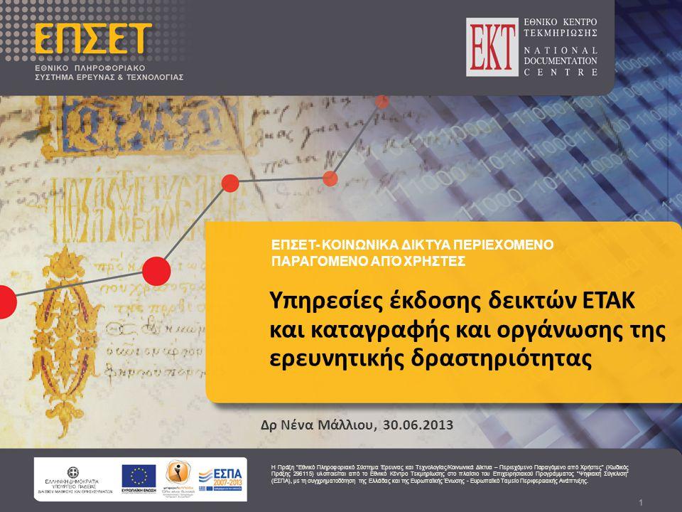 Αριθμός αναγνωστών* των εκδόσεων ΕΚΤ 42 * downloads & ηλεκτρονικό περιβάλλον μελετών