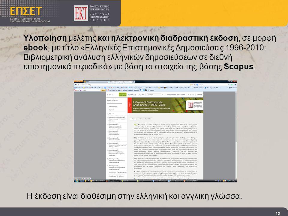 Υλοποίηση μελέτης και ηλεκτρονική διαδραστική έκδοση, σε μορφή ebook, με τίτλο «Ελληνικές Επιστημονικές Δημοσιεύσεις 1996-2010: Βιβλιομετρική ανάλυση ελληνικών δημοσιεύσεων σε διεθνή επιστημονικά περιοδικά» με βάση τα στοιχεία της βάσης Scopus.