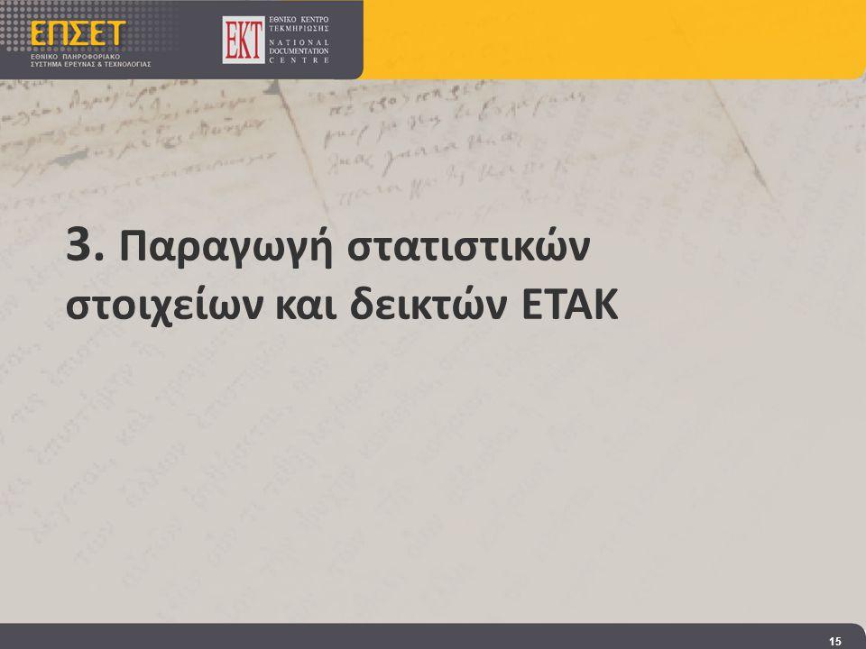 3. Παραγωγή στατιστικών στοιχείων και δεικτών ΕΤΑΚ 15