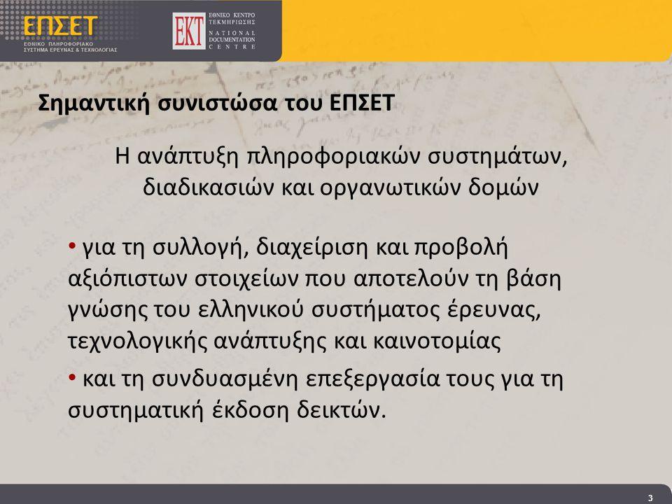 Προγραμματισμένες ενέργειες για το 2013 • Ηλεκτρονικές εκδόσεις βιβλιομετρικών δεικτών για τις ελληνικές επιστημονικές δημοσιεύσεις σε εξειδικευμένες θεματικές περιοχές με αυξημένο ενδιαφέρον • Επέκταση και εμπλουτισμός χαρτογραφήσεων με νέα δεδομένα και στοιχεία και έμφαση στην γεωγραφική απεικόνιση των επιστημονικών θεματικών περιοχών ενδιαφέροντος, της δικτύωσης & της αριστείας • Ηλεκτρονική έκδοση βιβλιομετρικών δεικτών για τις ελληνικές επιστημονικές δημοσιεύσεις 2002-2012 με βάση στοιχεία από το WoS, με νέους συνδυαστικούς δείκτες 14