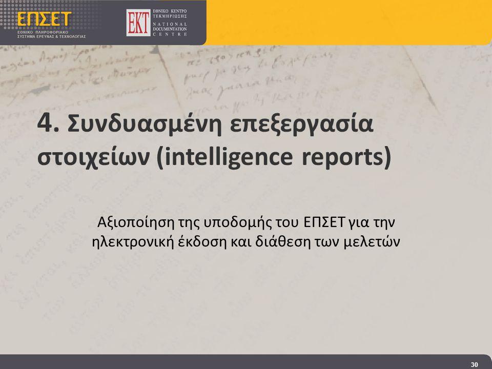 4. Συνδυασμένη επεξεργασία στοιχείων (intelligence reports) Αξιοποίηση της υποδομής του ΕΠΣΕΤ για την ηλεκτρονική έκδοση και διάθεση των μελετών 30