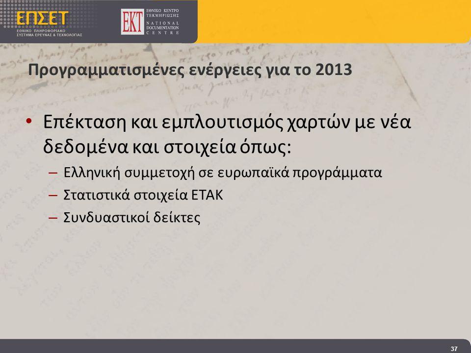 Προγραμματισμένες ενέργειες για το 2013 • Επέκταση και εμπλουτισμός χαρτών με νέα δεδομένα και στοιχεία όπως: – Ελληνική συμμετοχή σε ευρωπαϊκά προγράμματα – Στατιστικά στοιχεία ΕΤΑΚ – Συνδυαστικοί δείκτες 37