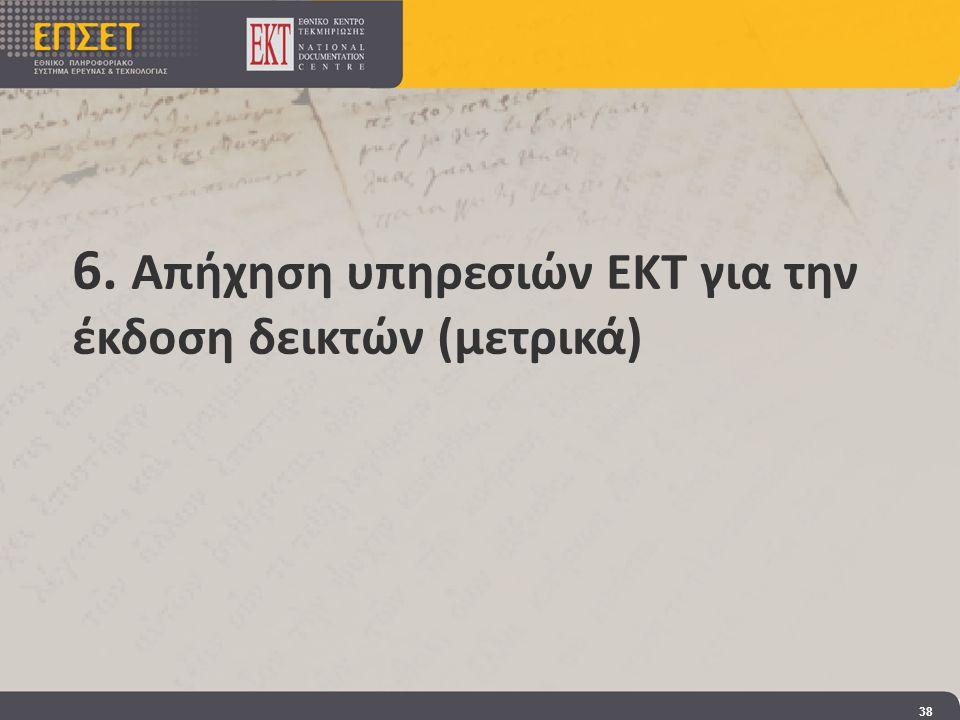 6. Απήχηση υπηρεσιών ΕΚΤ για την έκδοση δεικτών (μετρικά) 38
