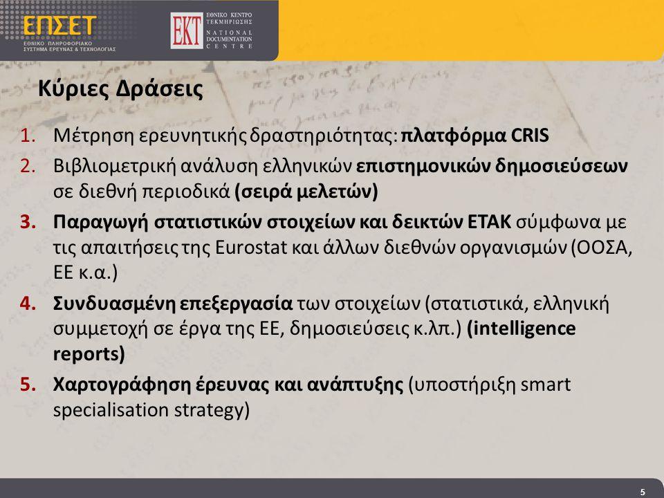 Ιστορικό • Απουσία ελληνικών στατιστικών στοιχείων, μετά το 2007, για τις δραστηριότητες Έρευνας, Τεχνολογικής Ανάπτυξης και Καινοτομίας με συνέπεια: o την απουσία στοιχείων σε συγκριτικούς πίνακες και μελέτες της Eurostat και άλλων διεθνών οργανισμών, όπως ο ΟΟΣΑ o την έλλειψη δεικτών σχετικά με τη σύγκλιση της χώρας σε σημαντικές ευρωπαϊκές πολιτικές (ψηφιακό θεματολόγιο 2020, στρατηγική ευφυούς εξειδίκευσης S 3, Ευρώπη 2020, κ.α.) • Η Γενική Γραμματεία Έρευνας και Τεχνολογίας ανέθεσε (ΦΕΚ/ 1359/Β/25.04.2012) στο ΕΚΤ, λόγω της θεσμικής του συνάφειας με το αντικείμενο και της επιχειρησιακής του ικανότητας, το έργο της συλλογής στατιστικών στοιχείων και παραγωγής δεικτών ΕΤΑΚ.