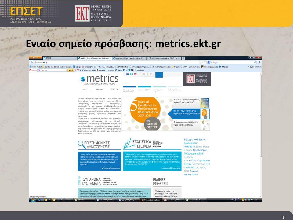 Προσέγγιση ΕΚΤ για την ένταξη της δράσης στην πράξη ΕΠΣΕΤ- ΚΔ • να αντιμετωπιστεί με ολοκληρωμένο τρόπο η συλλογή των υποχρεωτικών στατιστικών στοιχείων ETAK και κυρίως, • να δημιουργηθεί η υποδομή πληροφοριακών συστημάτων με τις αντίστοιχες διαδικασίες και οργανωτικές δομές για τη βιώσιμη και συστηματική παραγωγή δεικτών που θα καλύπτουν κατά το δυνατόν ευρύτερο φάσμα των δραστηριοτήτων που συνδέονται με την έρευνα, την τεχνολογία και την καινοτομία σε εθνικό, περιφερειακό ή θεματικό επίπεδο αλλά και σε επίπεδο φορέων.
