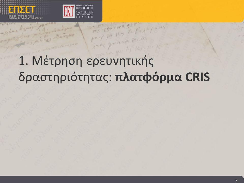 CRIS = σύγχρονα συστήματα διαχείρισης της πληροφορίας για την ερευνητική δραστηριότητα: • εφαρμογή στα ελληνικά Πανεπιστήμια, ΤΕΙ και Ερευνητικά Κέντρα σε συνεργασία με τον ΣΕΑΒ • κεντρική λειτουργία στο ΕΚΤ για τη συσσώρευση στοιχείων από τα επιμέρους συστήματα.