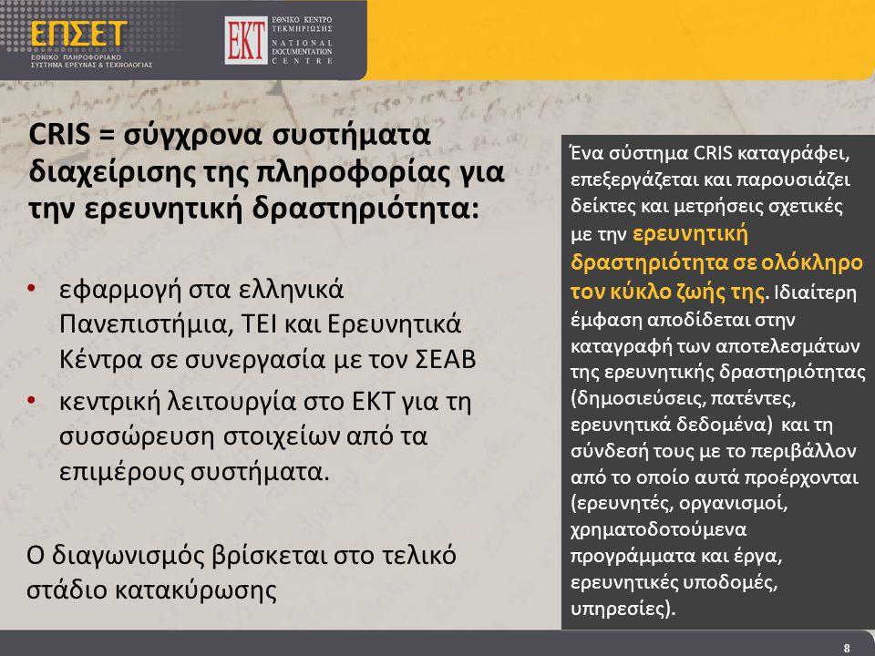 Προγραμματισμένες ενέργειες για το 2013 • Υλοποίηση ετήσιου στατιστικού προγράμματος ΕΚΤ: – ολοκλήρωση έρευνας και υποβολή αναλυτικών στοιχείων για τις δαπάνες και το προσωπικό ΕΤΑ για το 2011 – υποβολή συγκεντρωτικών στοιχείων για το 2012 – συλλογή και υποβολή στοιχείων ΚΧΕΤΑ για τον τελικό προϋπολογισμό 2012 • Έναρξη διεξαγωγής έρευνας για την Καινοτομία στις επιχειρήσεις (CIS) για τα έτη 2010-2012 • Αρχικά στοιχεία για τη διάσταση φύλου του ανθρώπινου δυναμικού ΕΤΑ (She Figures) • Αρχικά στοιχεία για τους κατόχους διδακτορικού τίτλου (CDH) 29