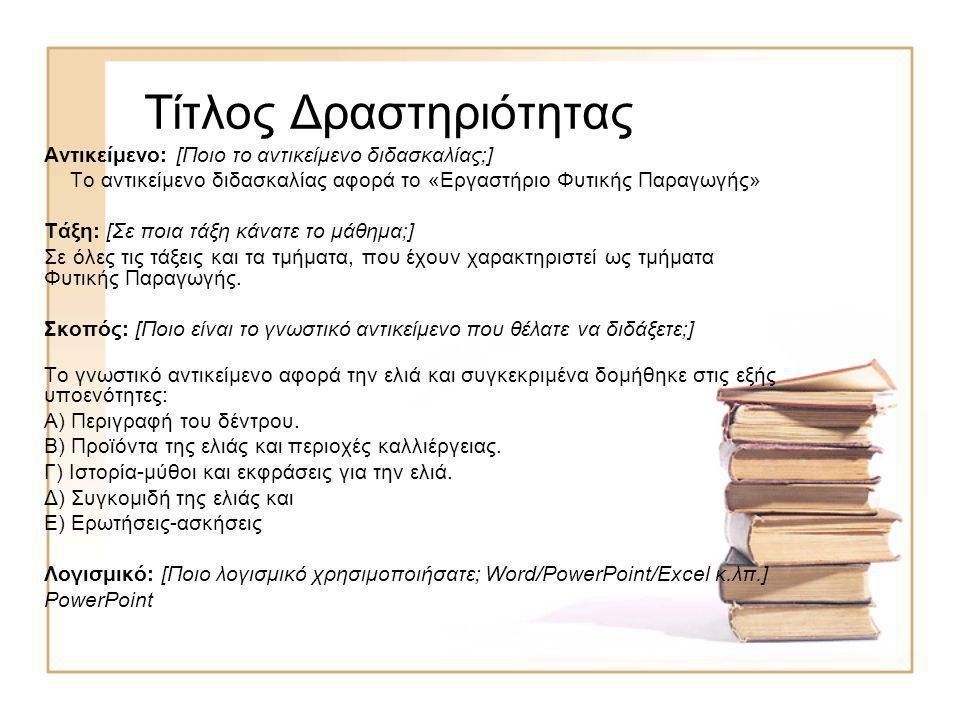 Τίτλος δραστηριότητας: «Δημιουργία διδακτικού υλικού για τη διδασκαλία ατόμων με ειδικές ανάγκες». Όνομα Εκπαιδευτικού: Χατζή Αναστασία Σχολείο:Ε.Ε.Ε.