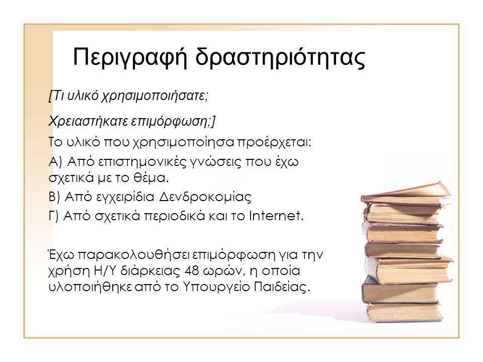 Περιγραφή δραστηριότητας Για τη δημιουργία του διδακτικού υλικού (σε αρχείο PowerPoint) έλαβα υπόψη μου: Α) το νοητικό επίπεδο και τις δυνατότητες των