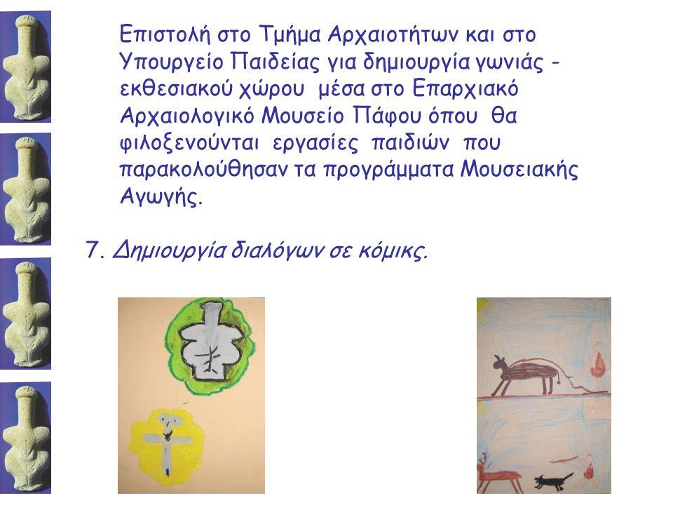 Επιστολή στο Τμήμα Αρχαιοτήτων και στο Υπουργείο Παιδείας για δημιουργία γωνιάς - εκθεσιακού χώρου μέσα στο Επαρχιακό Αρχαιολογικό Μουσείο Πάφου όπου
