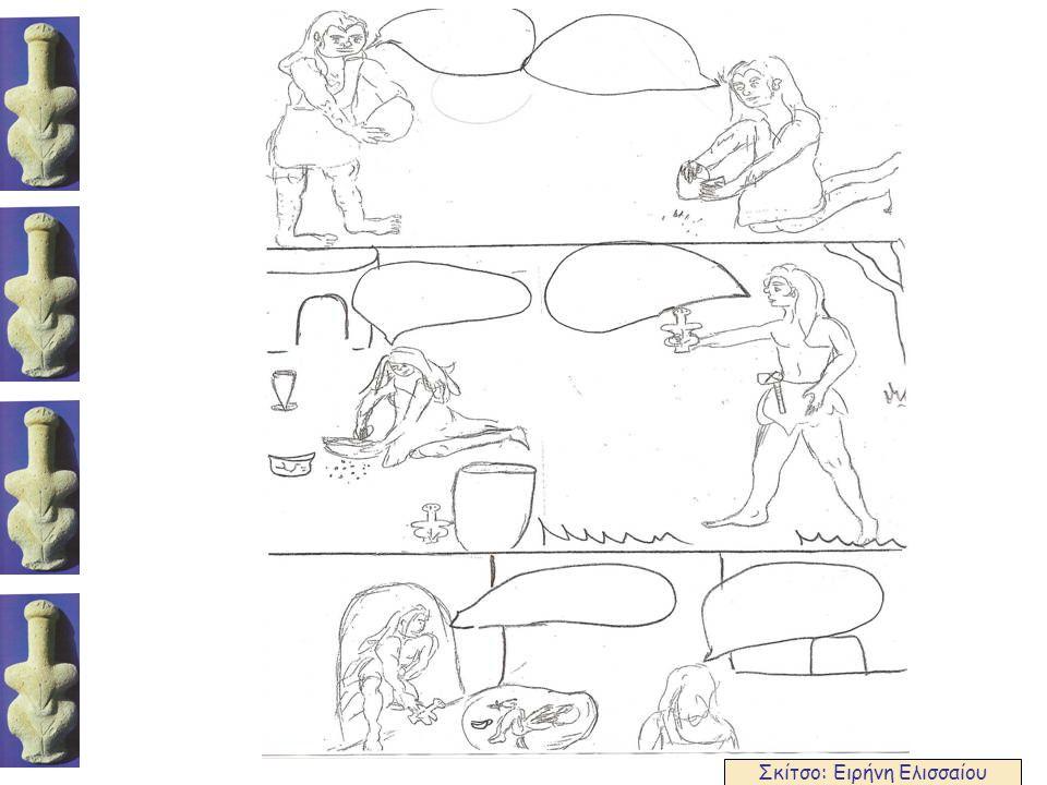 Σκίτσο: Ειρήνη Ελισσαίου