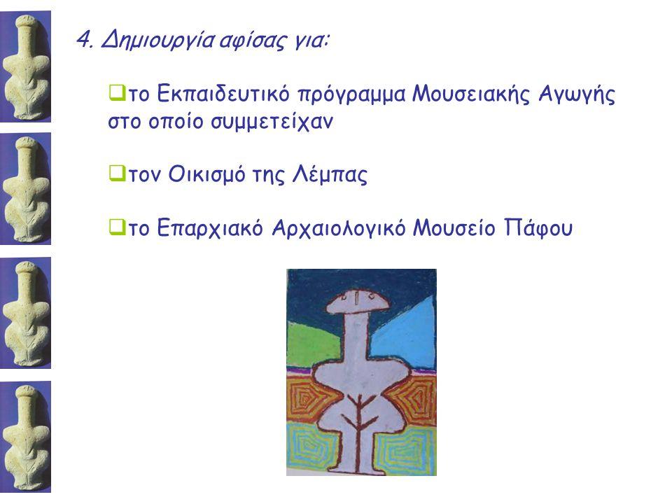 4. Δημιουργία αφίσας για:  το Εκπαιδευτικό πρόγραμμα Μουσειακής Αγωγής στο οποίο συμμετείχαν  τον Οικισμό της Λέμπας  το Επαρχιακό Αρχαιολογικό Μου