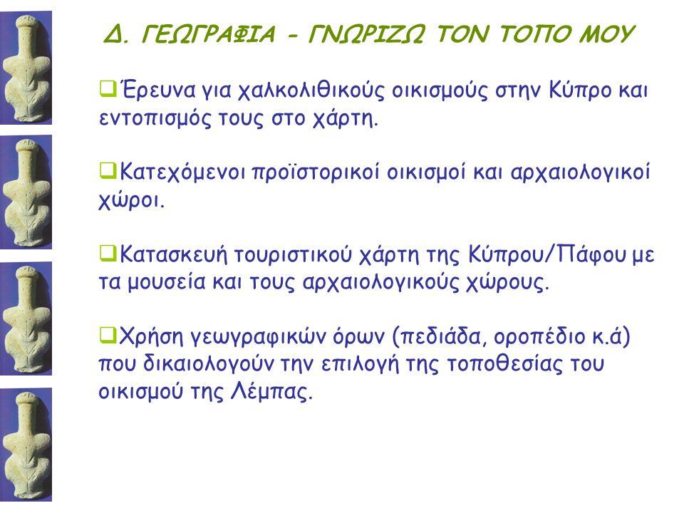Δ. ΓΕΩΓΡΑΦΙΑ - ΓΝΩΡΙΖΩ ΤΟΝ ΤΟΠΟ ΜΟΥ  Έρευνα για χαλκολιθικούς οικισμούς στην Κύπρο και εντοπισμός τους στο χάρτη.  Κατεχόμενοι προϊστορικοί οικισμοί
