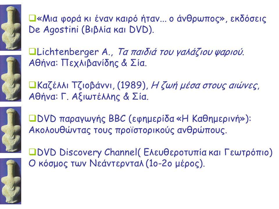  «Μια φορά κι έναν καιρό ήταν... ο άνθρωπος», εκδόσεις De Agostini (Βιβλία και DVD).  Lichtenberger Α., Τα παιδιά του γαλάζιου ψαριού. Αθήνα: Πεχλιβ