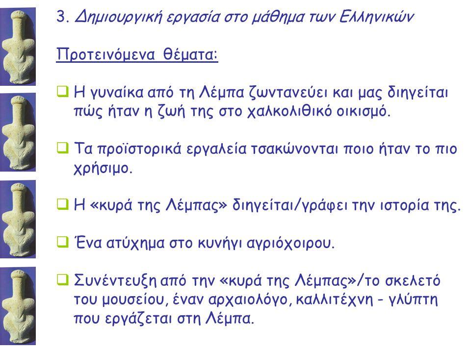 3. Δημιουργική εργασία στο μάθημα των Ελληνικών Προτεινόμενα θέματα:  Η γυναίκα από τη Λέμπα ζωντανεύει και μας διηγείται πώς ήταν η ζωή της στο χαλκ