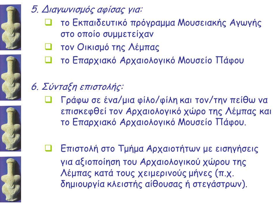 5. Διαγωνισμός αφίσας για:  το Εκπαιδευτικό πρόγραμμα Μουσειακής Αγωγής στο οποίο συμμετείχαν  τον Οικισμό της Λέμπας  το Επαρχιακό Αρχαιολογικό Μο